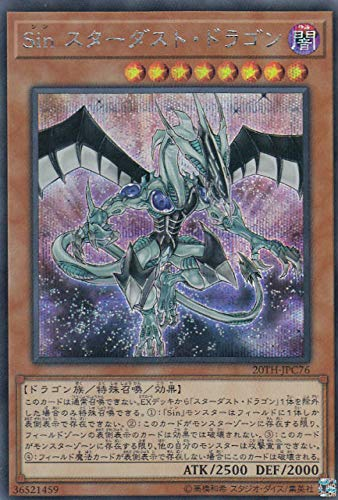 遊戯王 20TH-JPC76 Sin スターダスト・ドラゴン (日本語版 シークレットレア) 20th ANNIVERSARY LEGEND COLLECTION