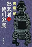 影武者徳川家康(上)(新潮文庫) - 隆慶一郎