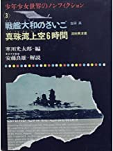 (Non-fiction 3 of boys and girls the world) 6 hours last moment / Pearl Harbor over the battleship Yamato (1964) ISBN: 403711030X [Japanese Import]