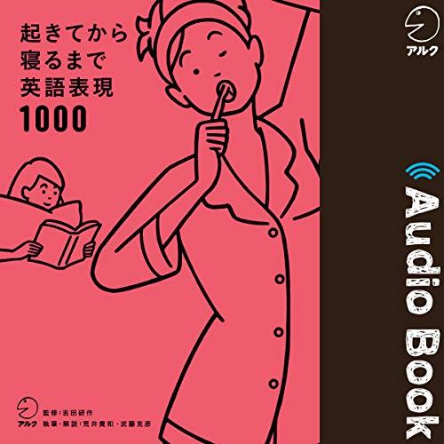 『起きてから寝るまで英語表現1000』のカバーアート