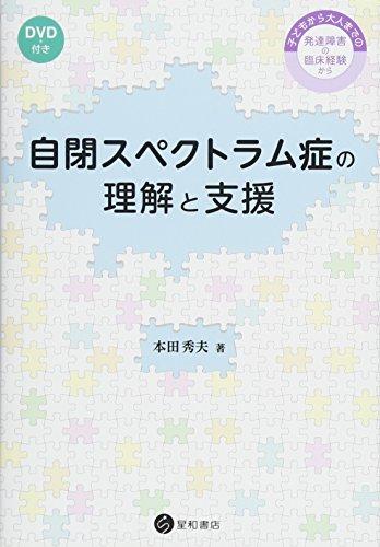 自閉スペクトラム症の理解と支援 ―子どもから大人までの発達障害の臨床経験から― - 本田 秀夫