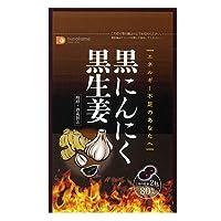 黒にんにく黒生姜 80粒