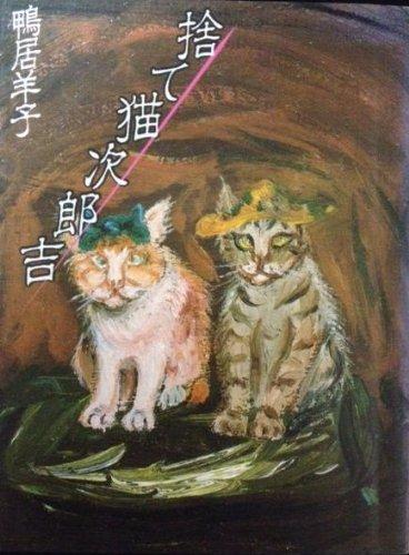 捨て猫次郎吉の詳細を見る