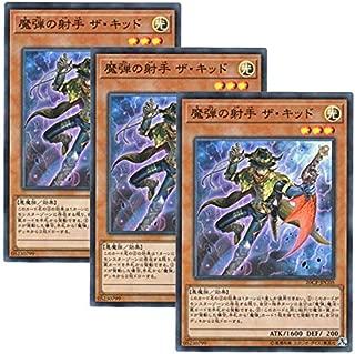 【 3枚セット 】遊戯王 日本語版 20CP-JPC05 Magical Musketeer Kidbrave 魔弾の射手 ザ・キッド (スーパーレア)