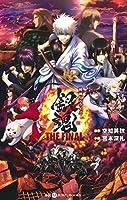 映画ノベライズ 銀魂 THE FINAL (JUMP j BOOKS)