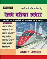 Railway Priksha Scorer (2017 Edition)