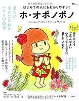 ホ・オポノポノ 誰もがし幸せになれるハワイの叡智 (TJMOOK)