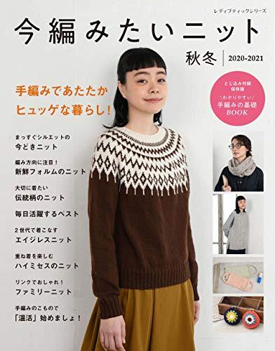 今編みたいニット秋冬2020-2021 (レディブティックシリーズno.8018)