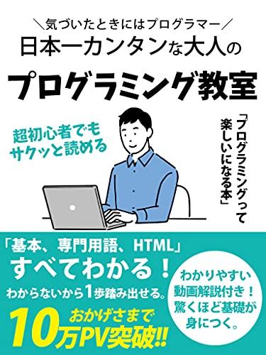 日本一カンタンな大人のプログラミング教室[入門][本][初心者][HTML]: 気づいたときにはプログラマー