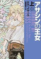 アサシンの王女 上 4864911169 Book Cover