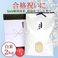 【合格祝い】お祝いに贈る新潟米 新潟県産コシヒカリ 2キロ(アイガモ農法)