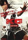 KG KARATE GIRL 豪華版[DVD]