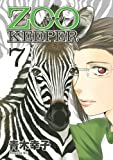ZOOKEEPER(7) (イブニングKC)