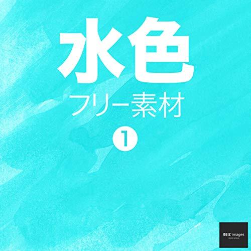 水色 フリー素材 1 無料で使える写真素材集 BEIZ images (ベイツ・イメージズ)