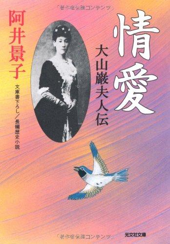 情愛―大山巌夫人伝 (光文社時代小説文庫)の詳細を見る