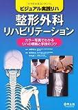 ビジュアル実践リハ 整形外科リハビリテーション〜カラー写真でわかるリハの根拠と手技のコツ