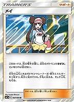 ポケモンカードゲーム SM11b 047/049 メイ サポート (R レア) 強化拡張パック ドリームリーグ