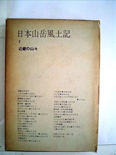 日本山岳風土記〈第7〉近畿の山々 (1960年)