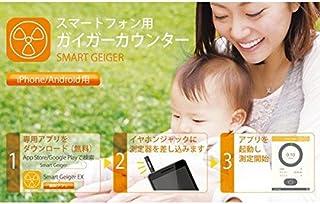ゾックス(ZOX) スマートフォン用 ガイガーカウンター 放射線測定器 iPhone/Android対応 ZB-MP1011FSG