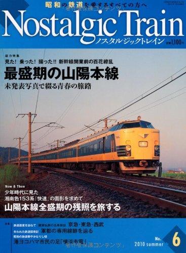 Nostalgic Train ノスタルジック・トレイン No.6 (GEIBUN MOOKS 732)の詳細を見る
