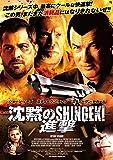 沈黙のSHINGEKI/進撃[DVD]