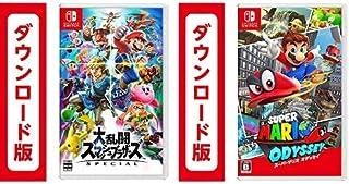 大乱闘スマッシュブラザーズ SPECIAL - Switch|オンラインコード版 + スーパーマリオ オデッセイ|オンラインコード版