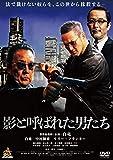 影と呼ばれた男たち [DVD] image
