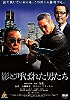 影と呼ばれた男たち [DVD]