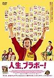 人生、ブラボー! [DVD] image