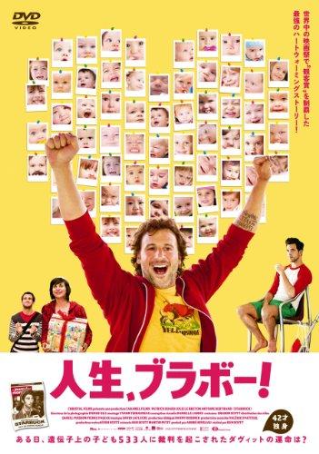 人生、ブラボー! [DVD]