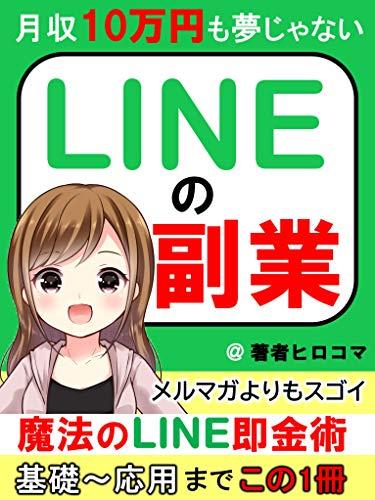 GessyuuJyuumannennmoYumejyanai LINE noFukugyou KisokaraOuyoumadekonoIssatsu: MerumagaYorimoSugoi Mahono LINE Sokkinnjyutsu (Japanese Edition)
