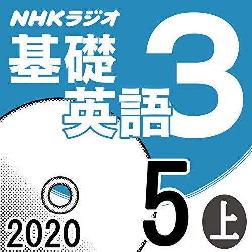 『NHK 基礎英語3 2020年5月号 上』のカバーアート