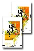 山形県産 はえぬき 令和2年度産 米問屋蔵之助 (玄米, 10kg)