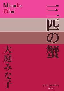 三匹の蟹 (P+D BOOKS)