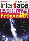 Interface(インターフェース) 2020年 06 月号