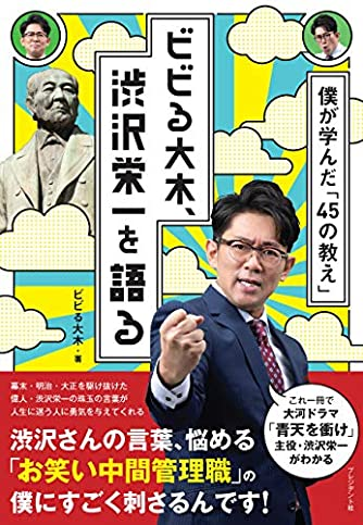 ビビる大木、渋沢栄一を語る ~僕が学んだ「45の教え」~