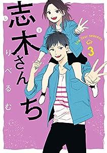 志木さんち: 3 (comic POOL)