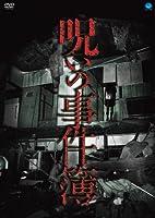 呪いの事件簿 [DVD]