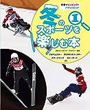 アルペンスキー・クロスカントリースキー・スキージャンプ・スノーボード ほか