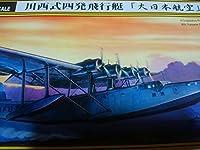 1/144 川西式四発飛行艇 大日本航空