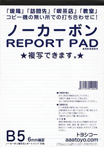 ノーカーボン 複写 レポート用紙 横罫 (B5 2冊入り)