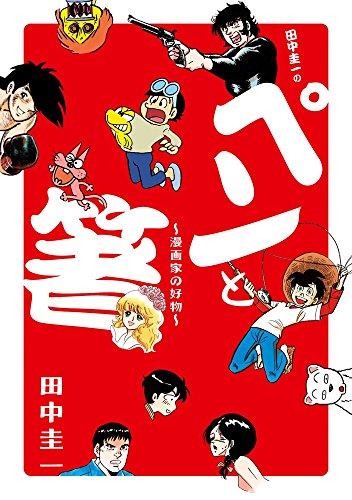 田中圭一の「ペンと箸」: -漫画家の好物- (ビッグコミックススペシャル)の詳細を見る