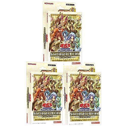 遊戯王OCG デュエルモンスターズ ストラクチャーデッキ 精霊術の使い手 3個セット