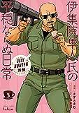 CITY HUNTER外伝 伊集院隼人氏の平穏ならぬ日常 3巻 (タタンコミックス)