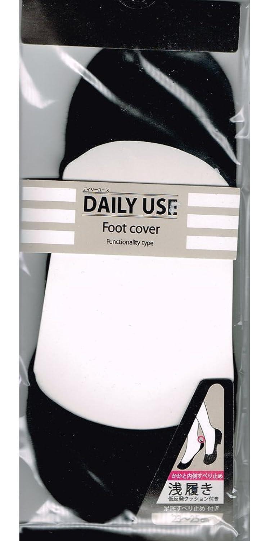 (デイリーユーズ)DAILY USE 浅履き フットカバー ソックス 23-25cm
