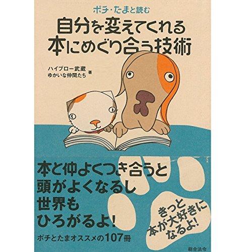 『ポチ・たまと読む 自分を変えてくれる本にめぐり合う技術』のカバーアート