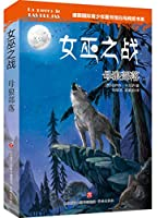 女巫之战:母狼部落——德国国际青少年图书馆白乌鸦奖书系
