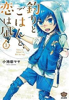 釣りとごはんと、恋は凪 コミック 1-3巻セット