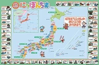 なるほどkids はっておぼえるにっぽんちず (お風呂 日本地図 ポスター)