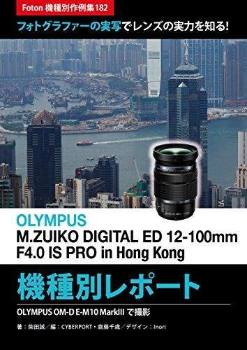 Foton機種別作例集182 フォトグラファーの実写でレンズの実力を知る OLYMPUS M.ZUIKO DIGITAL ED 12-100mm F4.0 IS PRO in Hong Kong 機種別レポート: OLYMPUS OM-D E-M10 MarkIIIで撮影
